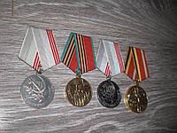 Медаль 9 мая  ВОВ победа СССР 4шт