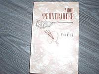 ЛИОН ФЕЙХТВАНГЕР - ГОЙЯ