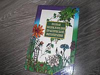Полная Энциклопедия Практической фитотерапии 640ст