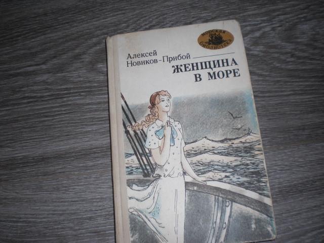 Женщина в море Алексей Новиков-Прибой