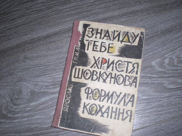 Знайду тебе Христя вовкунова  Ярослав  Гримайло