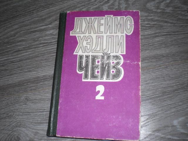 Джеймс Хэдли Чейз