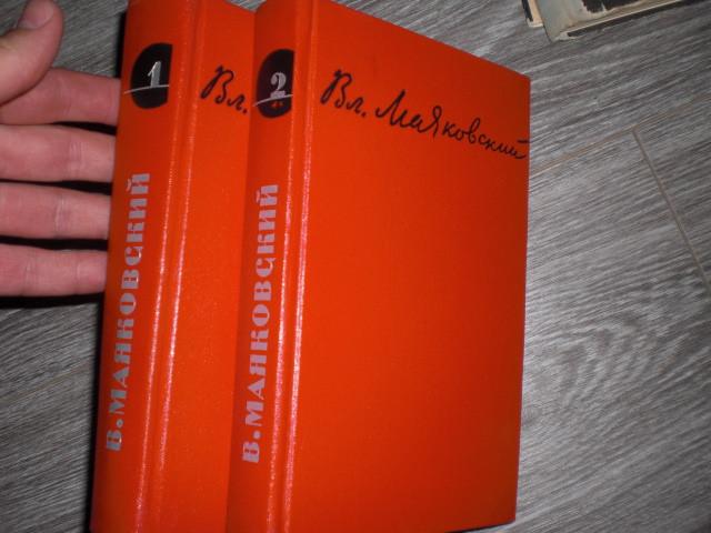 Маяковский Поэмы стихотворения 2 тома книги