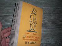 Похождения бравого солдата Швейка -1958г