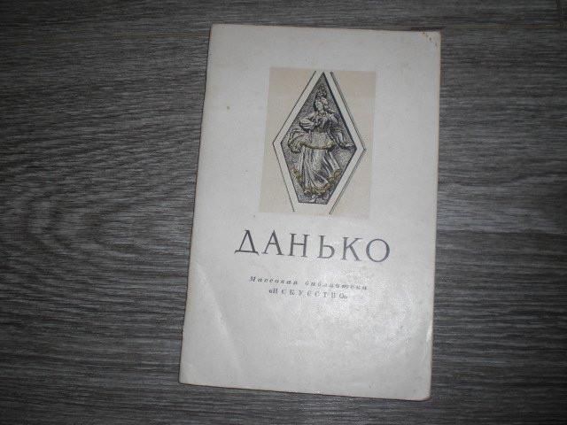 Данько  Ю. Эбин Фарфор ЛФЗ 1955г. СССР