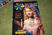Журнал Артек