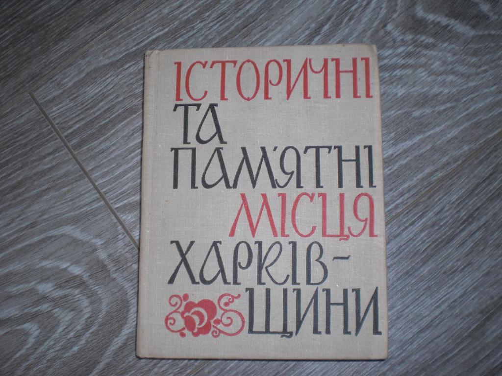 Харьков Исторические и памятные места Харьковщины