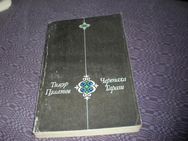 Тимур Пулатов Черепаха Тарази