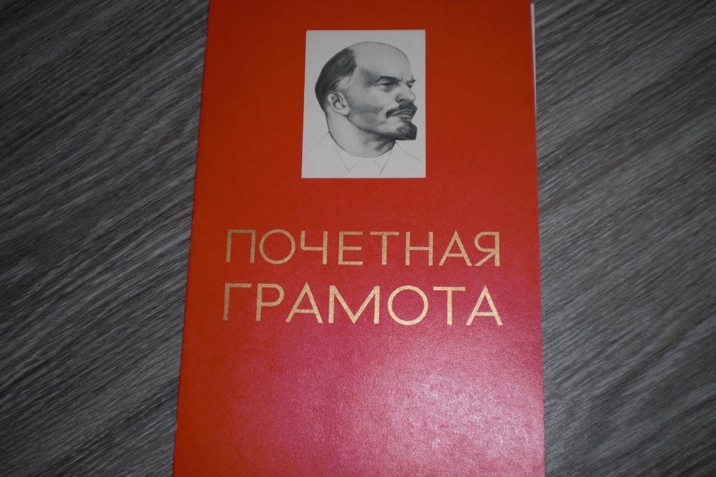 Почётная ГРАМОТА ДИПЛОМ СССР 1972г.