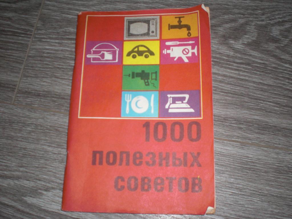 1000 полезных советов