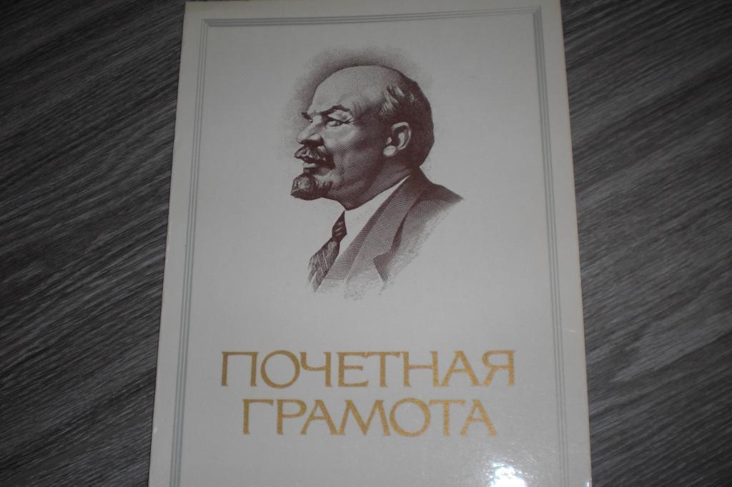 Почётная ГРАМОТА ДИПЛОМ СССР 1984г.
