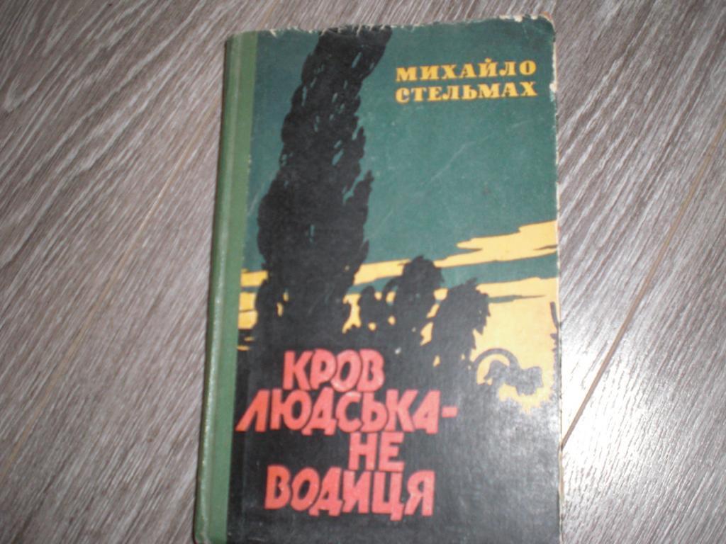 Михайло Стельмах Кров людська не водиця Роман