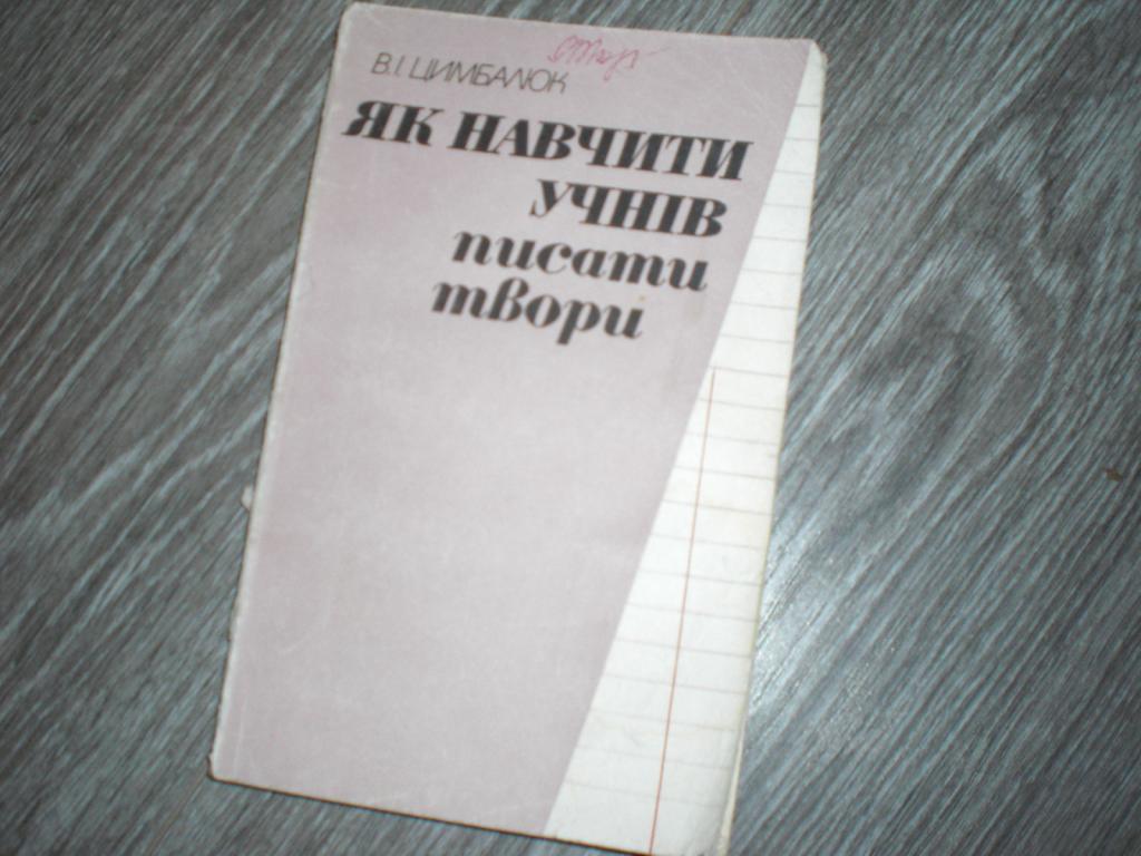 Як навчити учнів писати творів Цимбалюк