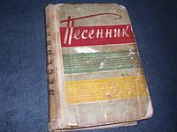 ПЕСЕННИК 1962 Песни СССР