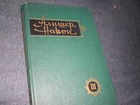 Алишер Навои. том 3 Сочинения