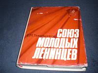 Союз молодых ленинцев ВЛКСМ Тяжельников Комсомол