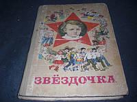 Звёздочка учебник 2 класс
