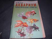 Аквариум В. Михайлов Практические советы