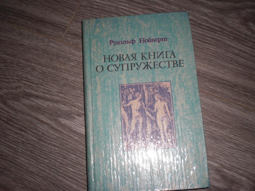 Новая книга о супружестве Р.Нойберт