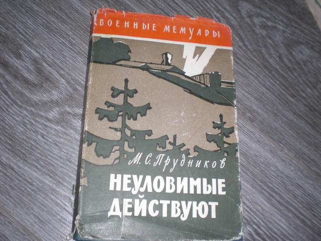 Военные мемуары Неуловимые действуют М Прудников