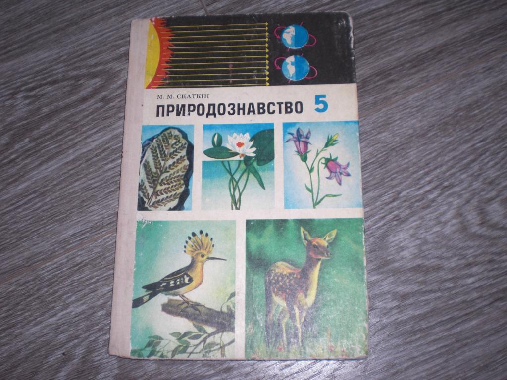 Природознавство 5 класс Скаткин Природа учебник