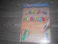 Образотворче мистецтво 1 класс Рисование учебник