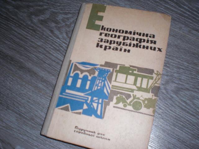 География Економічна Географія учебник СССР 1965