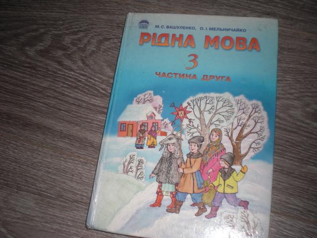 Рідна мова 3 класс Вашуленко М.С. Украинский язык