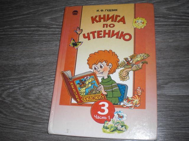 Книга по чтению  учебник 3 класс Гудзик И.Ф.