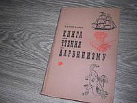 Книга для чтения по Дарвинизму Дарвин Киселева Э.А