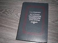 История зарубежной литературы 17-18 века Артамонов