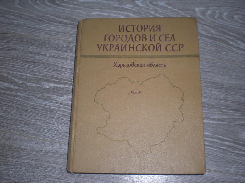 История городов и сел Украинской ССР Харьков