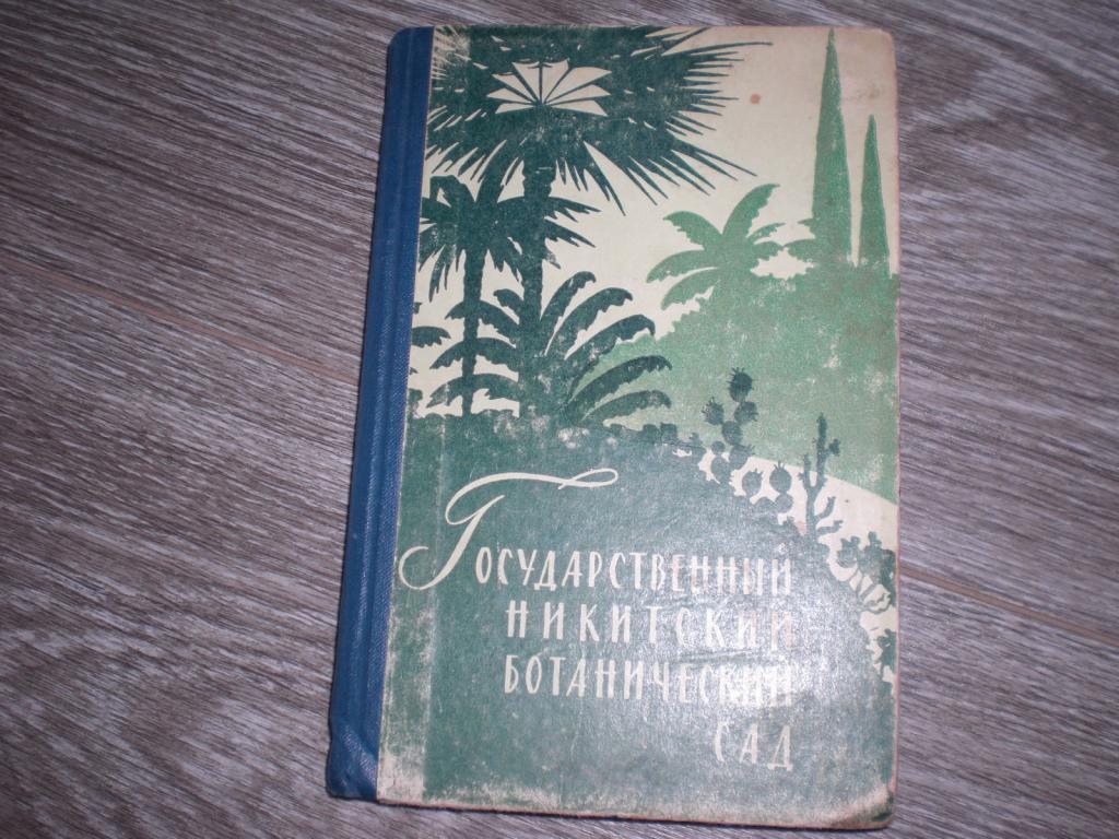 Никитский ботанический сад Путеводитель 1960г.