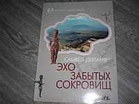 Эхо забытых сокровищ Детская энциклопедия Армения