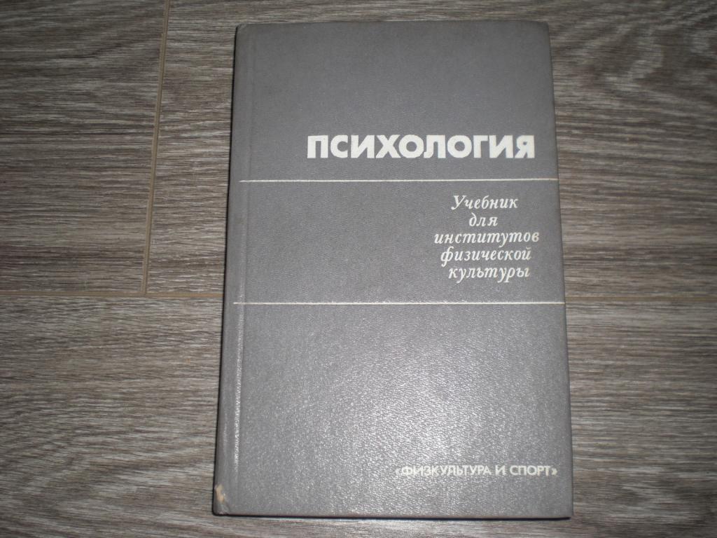 Психология. Мельникова