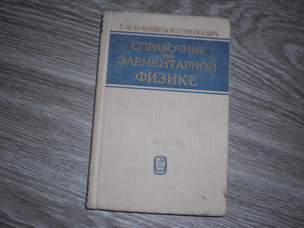 Справочник по элементарной физике.   Кошкин Н.И.,