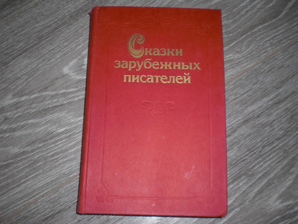 Сказки зарубежных писателей 1986