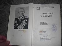 Товарищи в борьбе Герой СССР С.Г. Поплавский
