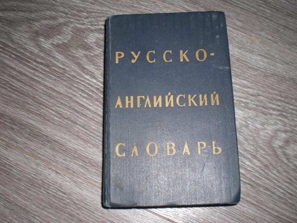 Русско-английский словарь Ахмановой