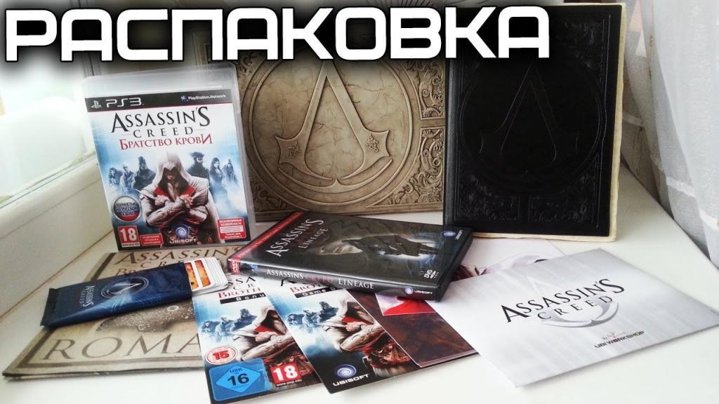 Assassin's creed Братство Крови Codex Edition(PS3)