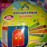 Детская палатка для детей 3000