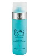 Estel professional (Эстель) iNeo-Crystal Шампунь для подготовки волос к ламинированию