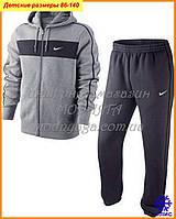 Детские теплые костюмы Nike | Магазин спортивных костюмов найк и адидас