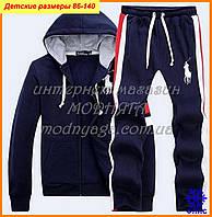 Спортивный костюм детский осень-зима | костюмы Polo