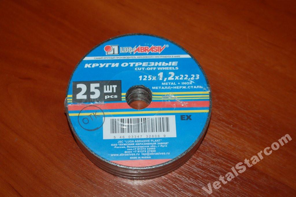 Диск отрезной по металу LUGA ABRASIV (10 шт)