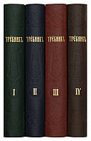 Требник на церковно-славянском языке (в 4-х частях)