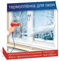 Пленка на окна для сохранения тепла +4-7 тепла