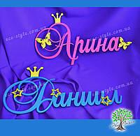 Слово из дерева, имя из дерева, декоративная надпись