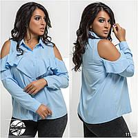 Женская рубашка декорированная рюшами и открытыми плечами батальный размер