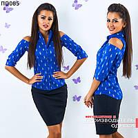Женская рубашка с открытыми плечами 42-46